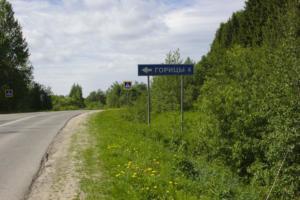 Выезжаем из г. Кириллов по трассе на Вогнему, сворачиваем в сторону с. Горицы